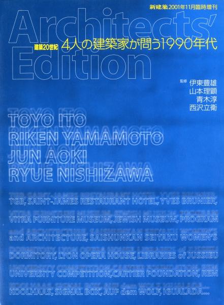 新建築 2001年11月臨時増刊号 建築20世紀 4人の建築家が問う1990年代