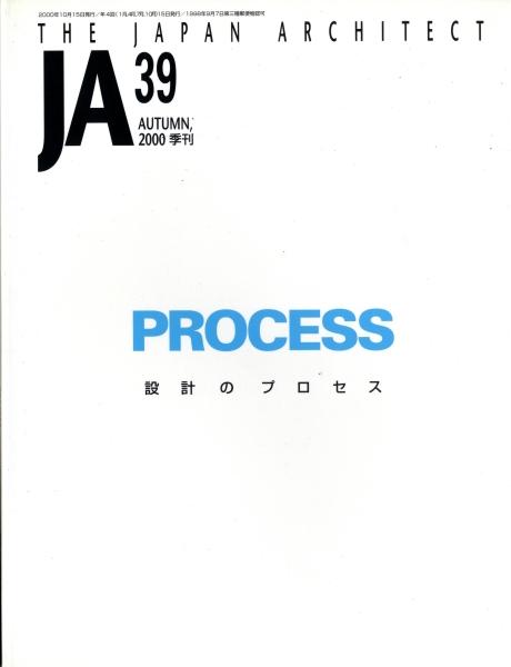 JA:The Japan Architect #39 2000年秋号 設計のプロセス