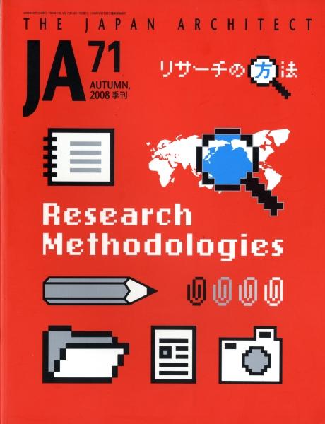 JA:The Japan Architect #71 2008年秋号 リサーチの方法