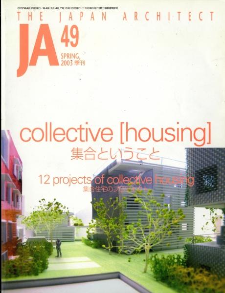 JA:The Japan Architect #49 2003年春号 集合ということ