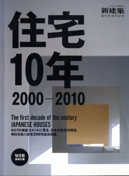 新建築 2010年12月臨時増刊号 住宅10年 2000-2010