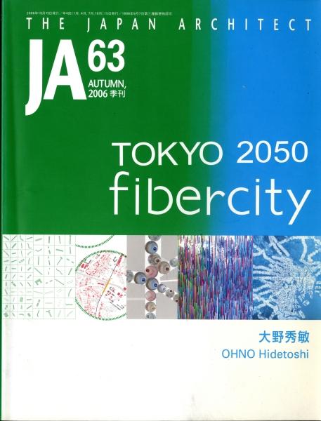 JA:The Japan Architect #63 2006年秋号 ファイバーシティ東京2050