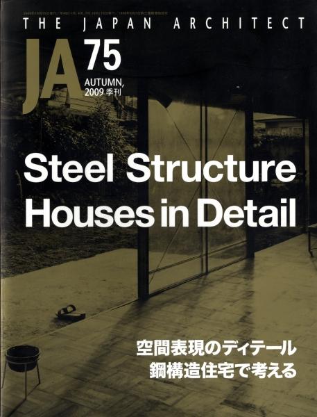 JA:The Japan Architect #75 2009年秋号 空間表現のディテール-鋼構造住宅で考える