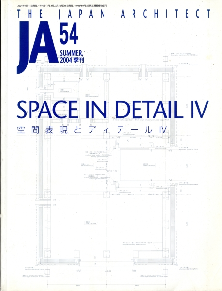 JA:The Japan Architect #54 2004年夏号 空間表現とディテール IV
