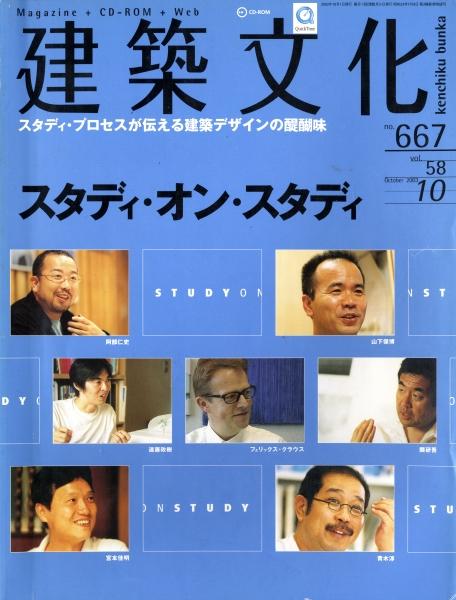 建築文化 #667 2003年10月号 スタディ・オン・スタディ