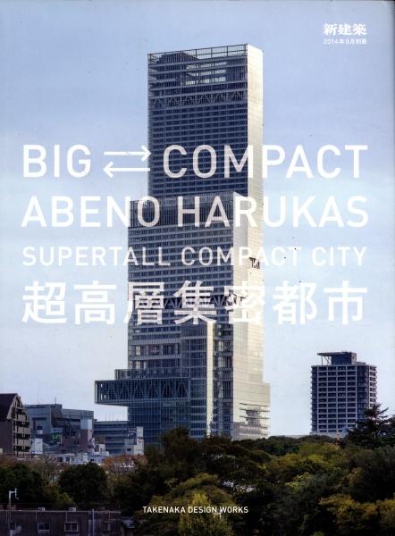 新建築 2014年9月別冊 BIG ⇆ COMPACT ABENO HARUKAS 超高層集密都市 TAKENAKA DESIGN WORKS