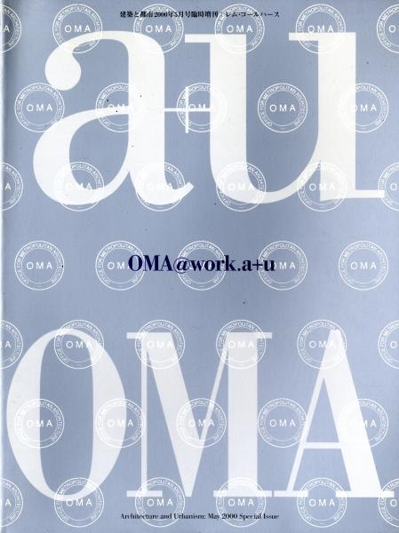 建築と都市 a+u 2000年5月臨時増刊号 レム・コールハース OMA@work.a+u
