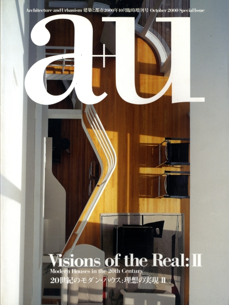 建築と都市 a+u 2000年3月臨時増刊号 20世紀のモダン・ハウス:理想の実現 2