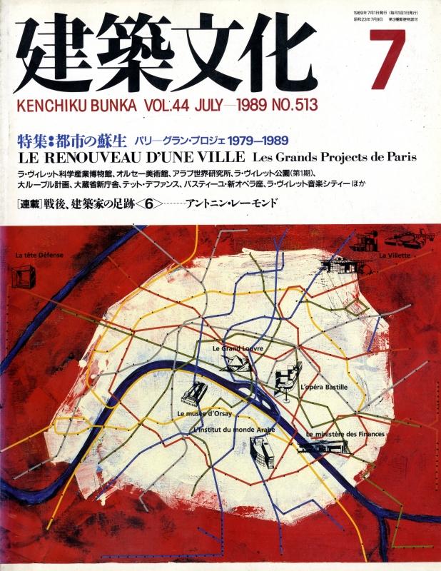建築文化 #513 1989年7月号 都市の蘇生 パリ: グラン・プロジェ 1979-1989