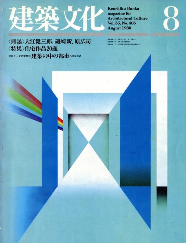 建築文化 #406 1980年8月号 住宅作品20題