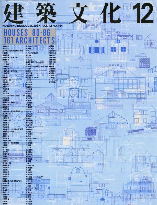 建築文化 #494 1987年12月号 HOUSES 80-86 161 ARCHITECTS