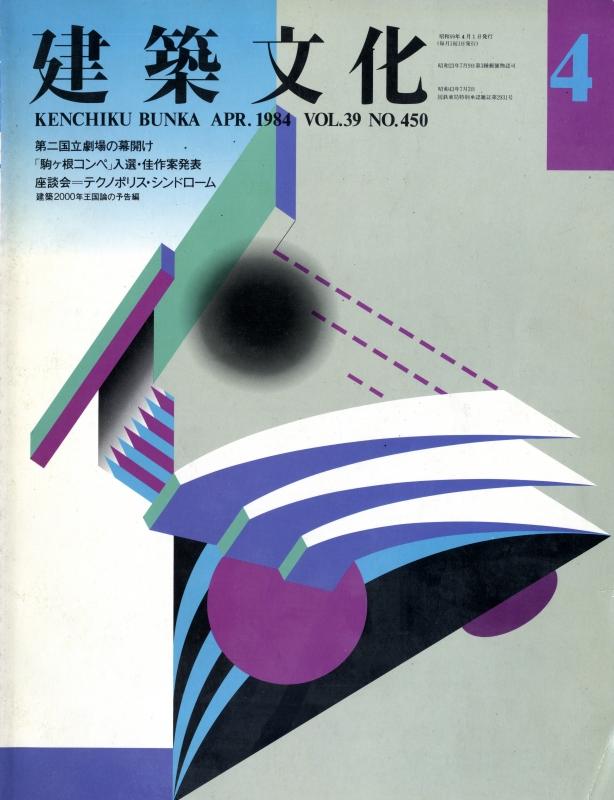 建築文化 #450 1984年4月号 第二国立劇場の幕開け