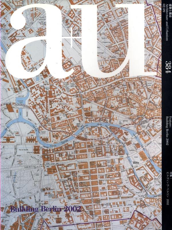 建築と都市 a+u #384 2002年9月号 ビルディング・ベルリン 2002
