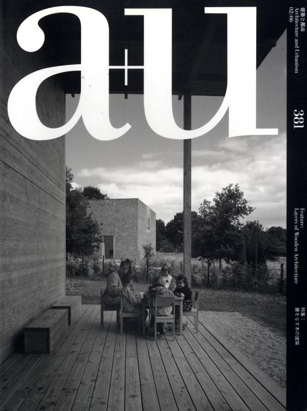建築と都市 a+u #381 2002年6月号 層をなす木の建築