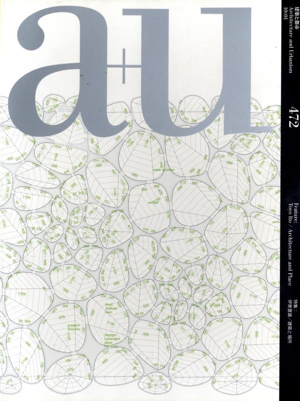 建築と都市 a+u #472 2010年1月号 伊東豊雄 / 建築と場所