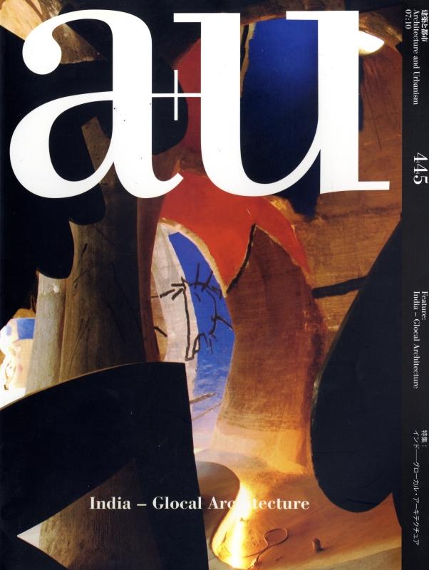 建築と都市 a+u #445 2007年10月号 インド-グローカル・アーキテクチュア