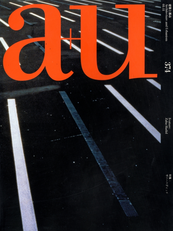 建築と都市 a+u #374 2001年11月号 ザハ・ハディッド