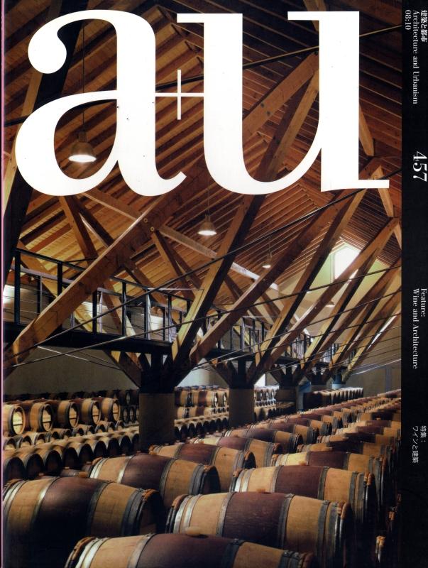 建築と都市 a+u #457 2008年10月号 ワインと建築
