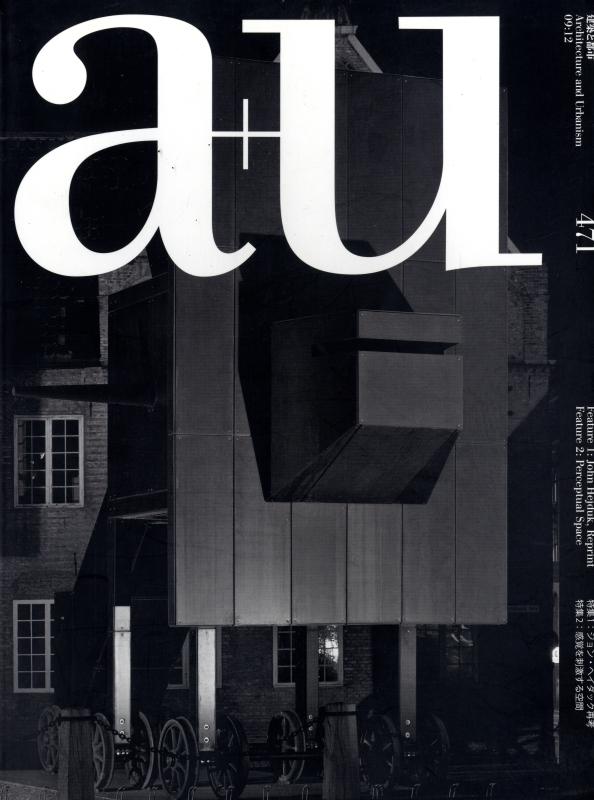 建築と都市 a+u #471 2009年12月号 ジョン・ヘイダック再考 / 感覚を刺激する空間