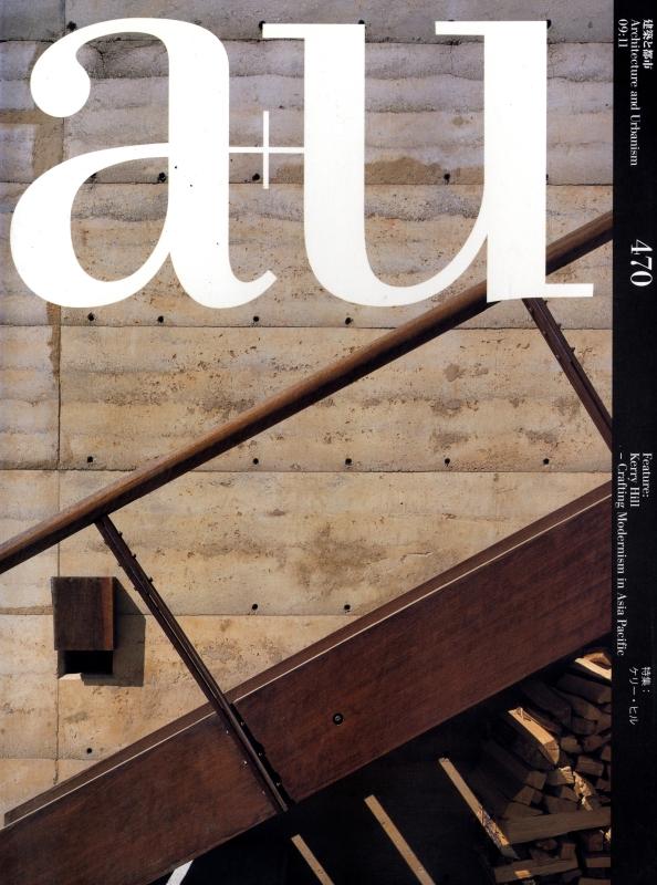 建築と都市 a+u #470 2009年11月号 ケリー・ヒル