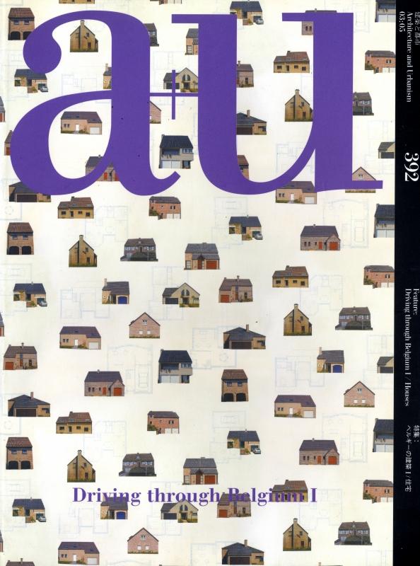 建築と都市 a+u #392 2003年5月号 ベルギーの建築1: 住宅