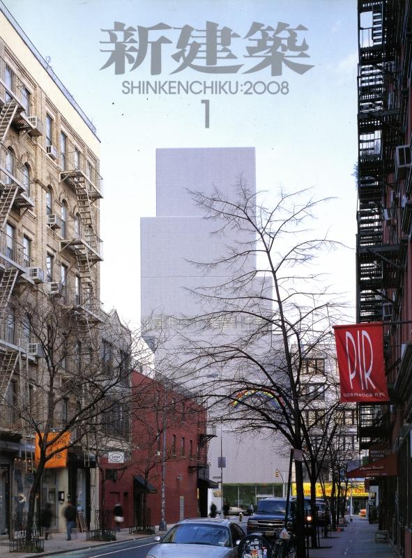 新建築 2008年1月号
