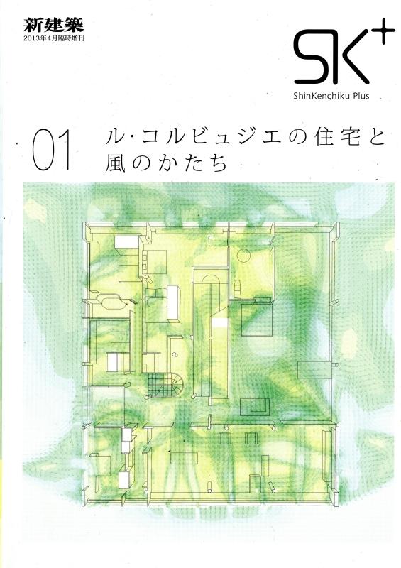 新建築 2013年4月臨時増刊号 ル・コルビュジエの住宅と風のかたち