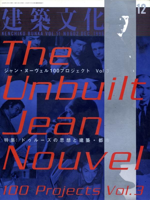 建築文化 #602 1996年12月号 ジャン・ヌーヴェル 100プロジェクト Vol.3