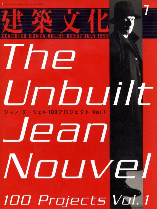 建築文化 #597 1996年7月号 ジャン・ヌーヴェル 100プロジェクト Vol.1