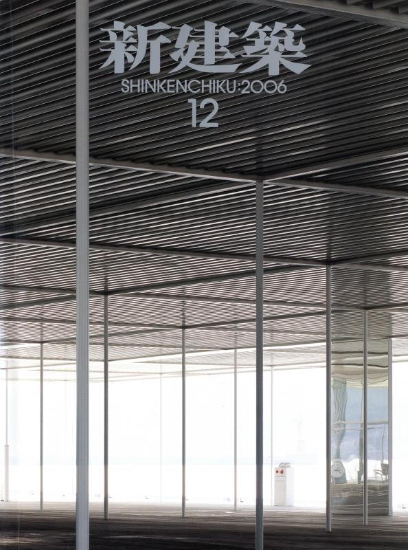 新建築 2006年12月号