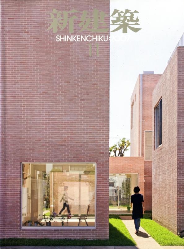 新建築 2007年11月号