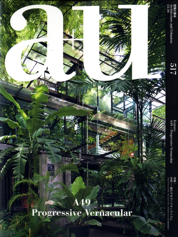 建築と都市 a+u #517 2013年10月号 A49-進化するヴァナキュラリズム