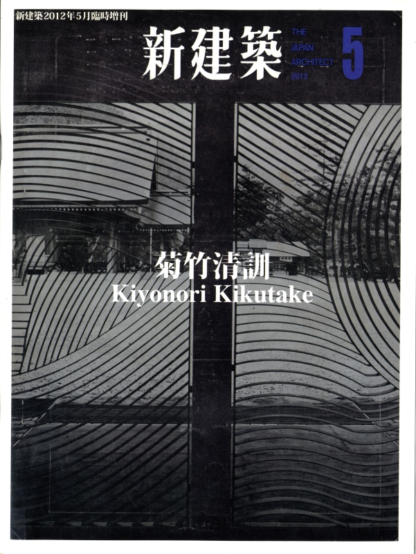 新建築 2012年5月臨時増刊号 菊竹清訓