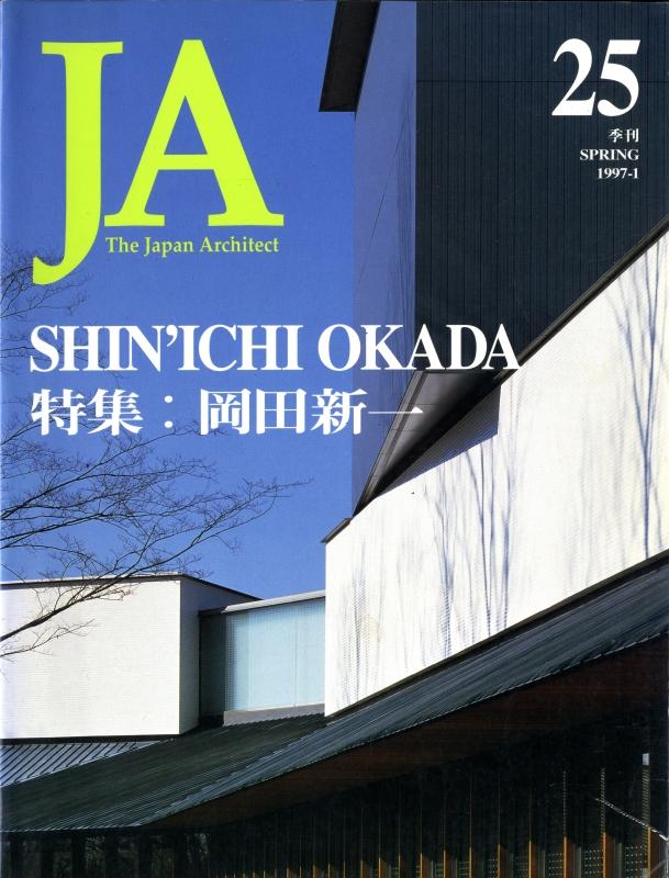 JA: The Japan Architect #25 1997年春号 岡田新一