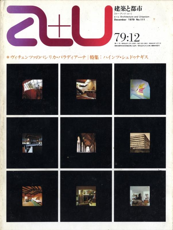 建築と都市 a+u #111 1979年12月号 ハインツ・シュドゥギナス