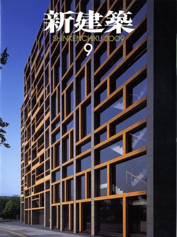 新建築 2009年9月号