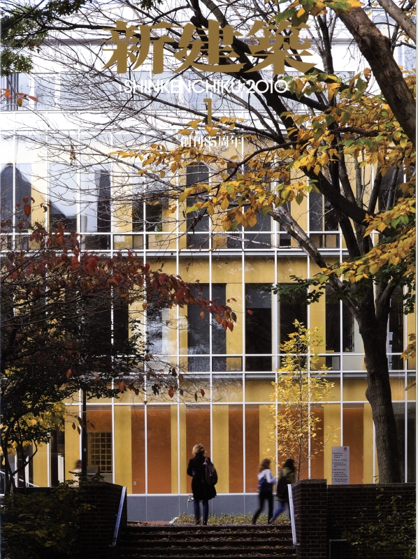 新建築 2010年1月号