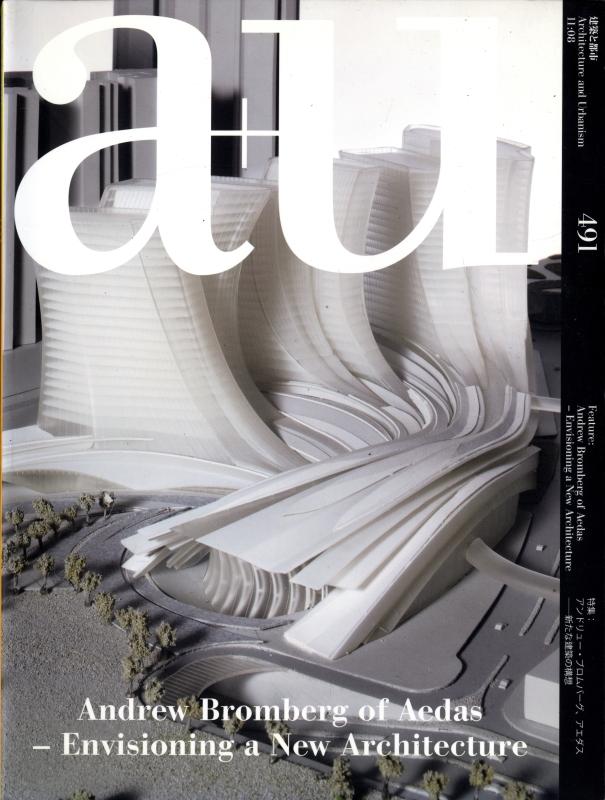 建築と都市 a+u #491 2011年8月号 アンドリュー・ブロムバーグ, アエダス-新たな建築の構想