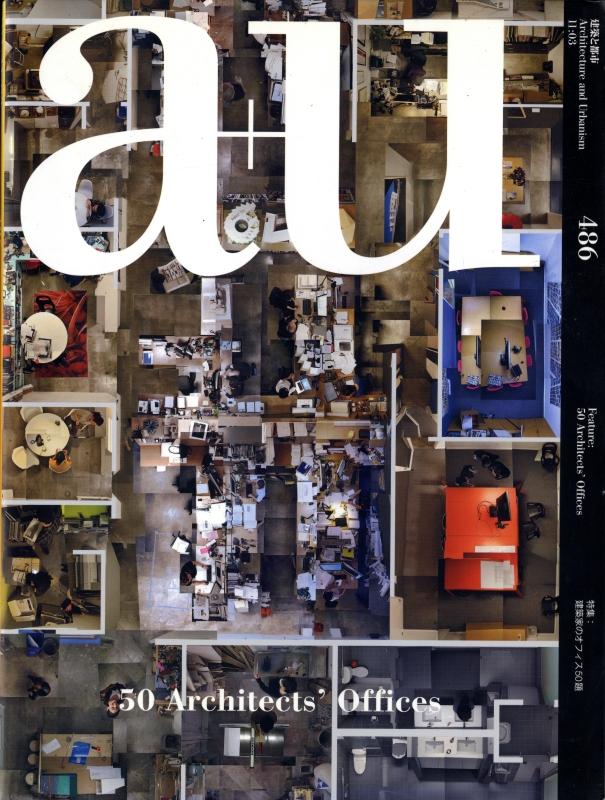 建築と都市 a+u #486 2011年3月号 建築家のオフィス50題