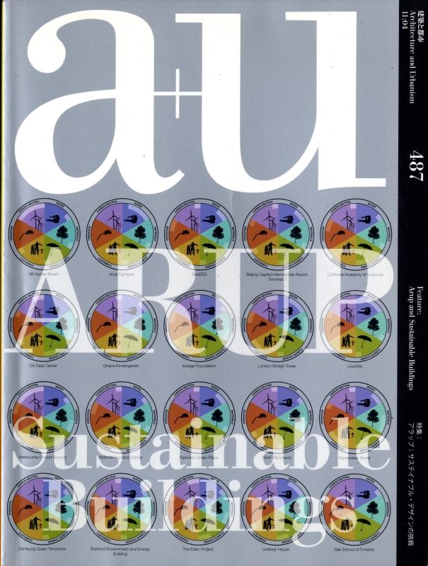 建築と都市 a+u #487 2011年4月号 アラップ: サステイナブル・デザインの挑戦