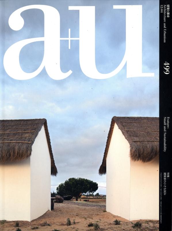 建築と都市 a+u #499 2012年4月号 建築家の小さな試み