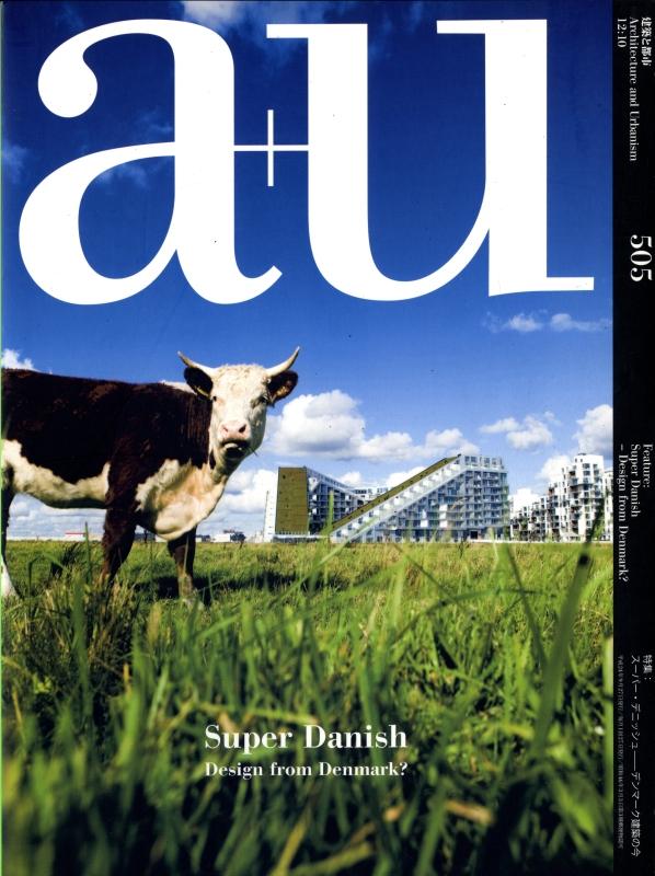 建築と都市 a+u #505 2012年10月号 スーパー・デニッシュ-デンマーク建築の今