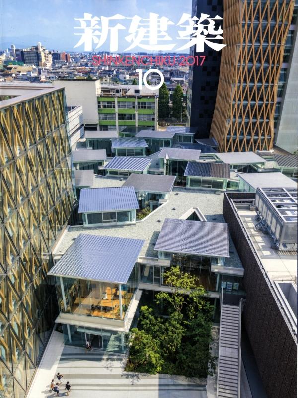 新建築 2017年10月号