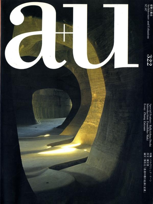 建築と都市 a+u #322 1997年7月号 バルクリシュナ・ドーシ