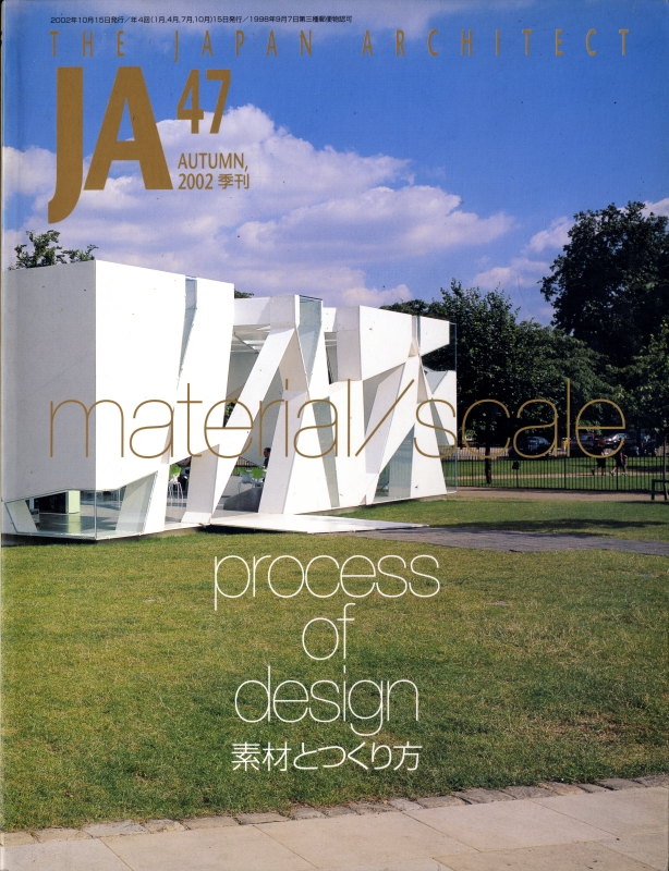 JA: The Japan Architect #47 2002年秋号 material/scale, process of design 素材とつくり方