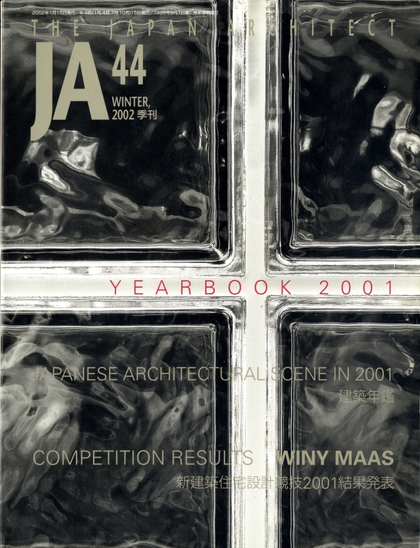 JA: The Japan Architect #44 2002年冬号 建築年鑑2001