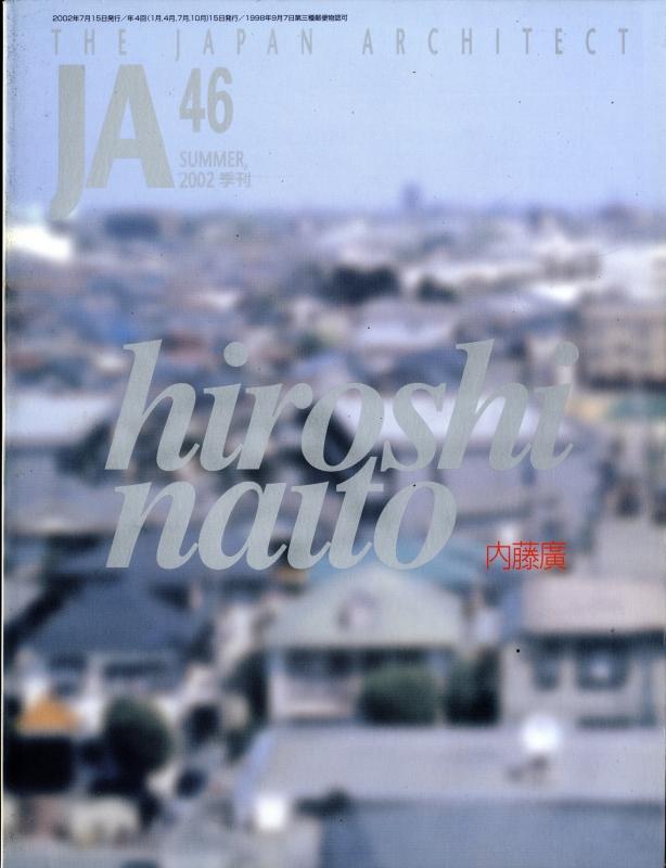 JA: The Japan Architect #46 2002年夏号 内藤廣