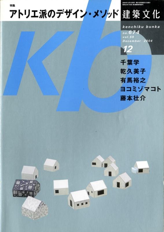 建築文化 #674 2004年12月終刊号 アトリエ派のデザイン・メソッド