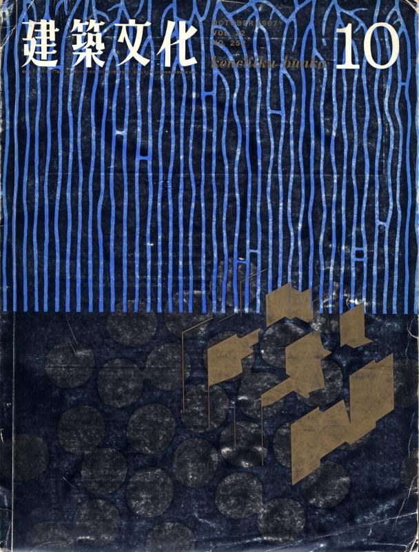建築文化 #252 1967年10月号 アーバン・デザイン教育の指標