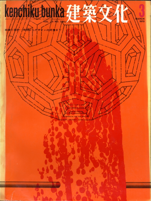 建築文化 #281 1970年3月号 組織と設計-発想からデザインの定着まで